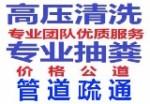 南京中建管道疏通有限公司