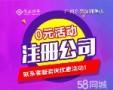 广州注册公司优业财务解决10万+企业注册公司开公司难题
