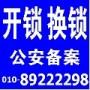 亚运村24小时开锁换锁公司