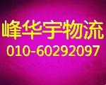 北京峰华宇物流货运公司