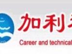 广州加利福职业技术学校