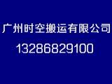 广州时空搬运有限公司