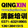 郑州清新室内设计培训学校