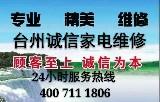 台州市诚信家电维修服务中心