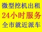 上海鼎立挖机租赁公司