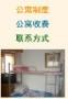 北京中天大学生求职公寓