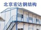 北京宏达钢结构公司