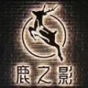 重庆鹿之影舞蹈培训