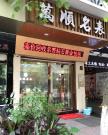 温州市鹿城区五马万顺名表珠宝店