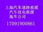 上海汽车道路救援 汽车没电救援 拖车公司(换电瓶换备胎)