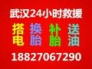 武汉道路救援