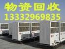 深圳市聚鑫物资回收公司