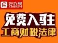 好办易网络科技(深圳)有限公司
