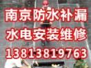南京实展防水建筑有限公司
