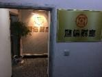 南京零用贷急用钱(南京急鹏投资)