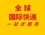 中外运全球国际快递有限公司