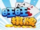 北京旺旺棋牌公司