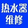 北京电热水器维修电话