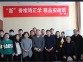 北京中康疼痛醫學培訓