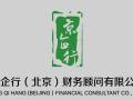 京企行(北京)财务顾问有限公司