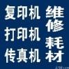 广州番禺打印机维修上门