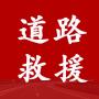 襄樊24小时汽车救援搭电换胎送油送水拖车电瓶