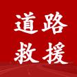 重庆南岸流动补胎|汽车搭电