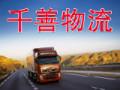 中山直达到郑州新乡开封焦作南阳洛阳商丘永城济源物流专线公司
