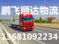 物流货运,长途搬家,货运公司,承接全国运输业务