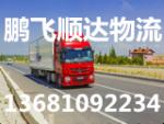 北京鹏飞顺达物流有限公司