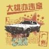 广州代我后悔了办汽车过户年审违章