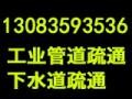 """镇江市亿万来疏通下水管道""""阴井""""工业管道""""地漏""""面盆""""化粪池"""