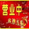 深圳桑拿休闲会所
