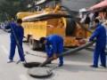 北京金鑫達管道疏通有限公司