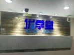 武汉聚智堂名师教育(聚智堂教育)