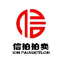 北京十大拍卖公司 北京信拍国际拍卖