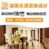 深圳市天泽装饰工程有限公司