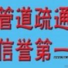 宜昌市家家通专业疏通下水道电话公司