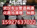 武汉新洲化粪池清理 抽泥浆 污水池清理