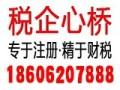 苏州市税企心桥会计服务有限公司