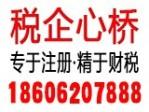 苏州市税企心桥会计服务有限公司(苏州代办公司注册)