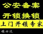 秦皇岛锁必达开锁服务有限公司