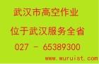 武汉市武瑞高空作业公司