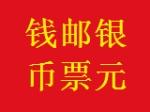 哈尔滨纸币钱币邮票回收网