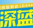 广州蓝阳数码科技有限公司