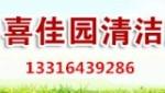 深圳市喜佳园清洁服务公司