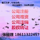北京专业连锁工商注册代理机构