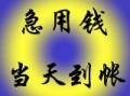 汉口无抵押贷款(武汉私人贷款)