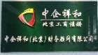 中企祥和(北京)财务顾问有限公司