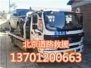 北京道路救援